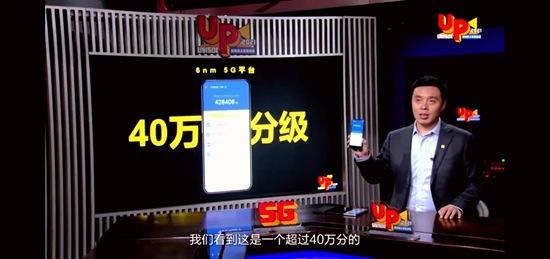 6nm 5G平台 40万跑分展示_副本.jpg
